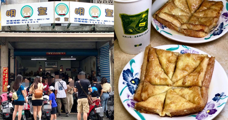 【台東美食】明奎早餐店 在地人推薦必吃早餐店,來一份銷魂的法式土司吧!