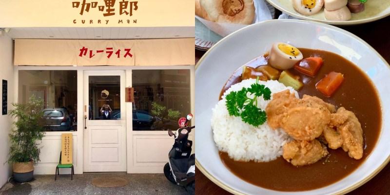 【花蓮美食】咖哩郎curry man 帶有文青且擁有日式風格的咖哩專賣店,不只份量大、價格實在,內用紅茶還可以喝到飽!