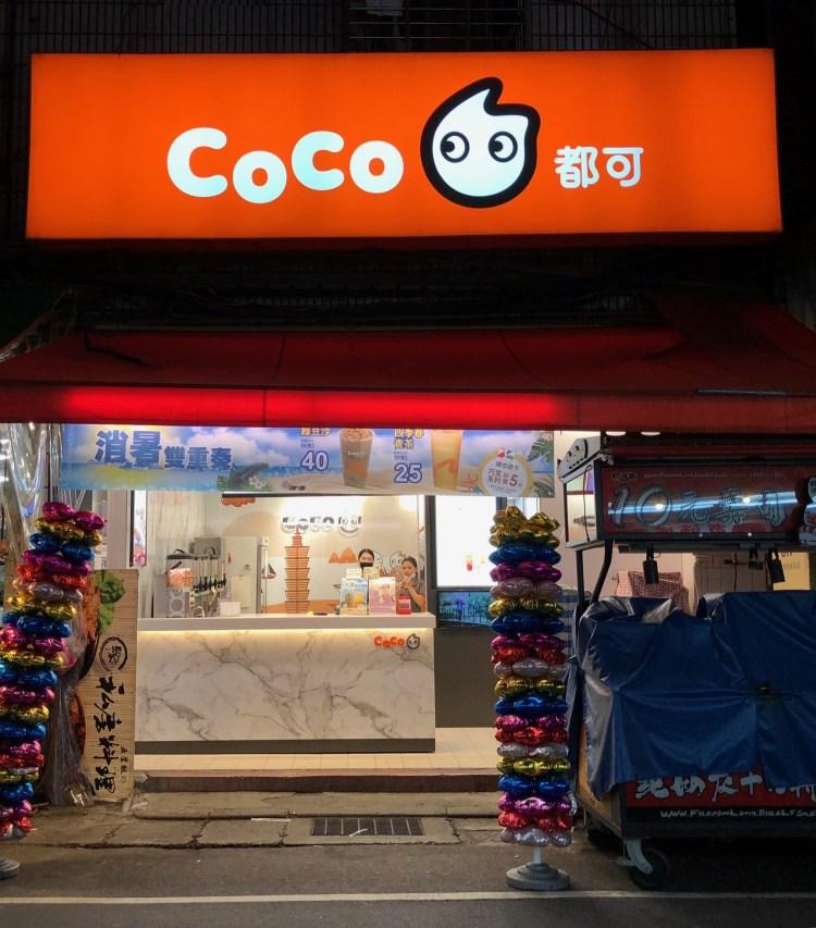 【連鎖品牌菜單】CoCo都可 CoCo都可菜單 CoCo都可優惠活動 CoCo都可分店資訊 (持續更新中)