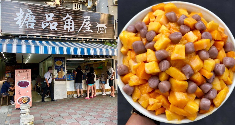 【台北美食】糖品角屋|在地人大力推薦的古早味剉冰,到訪南機場夜市千萬別錯過!