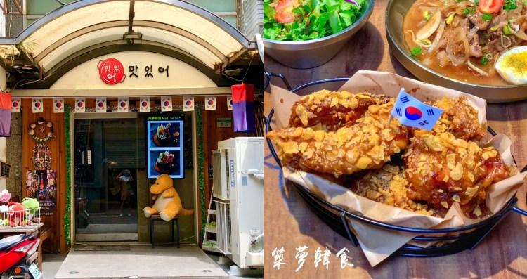 【台北美食】Ma C So Yo 築夢韓食|隱藏在巷弄內的韓式料理專賣店,來這必點韓式炸雞及起司韓式蒸蛋!
