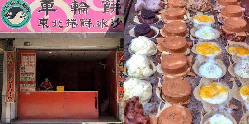 【板橋美食】太極鰲車輪餅|主打爆餡、用料毫不手軟的車輪餅,CP值超高!