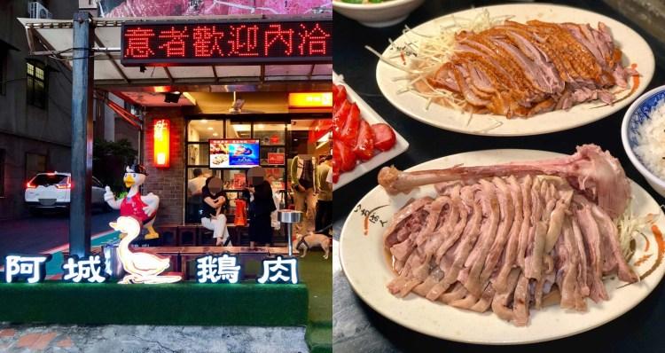 【台北美食】阿城鵝肉|榮登2020米其林必比登推介,煙燻鵝肉一吃就回不去了!