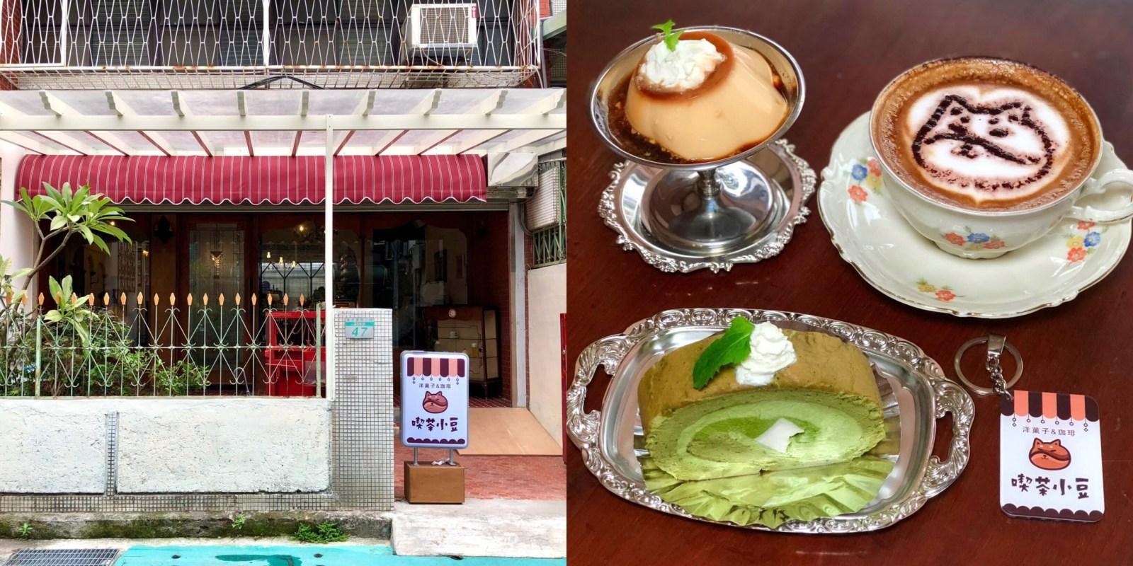 【台北美食】喫茶小豆kissa AZUKi 新開幕!隱藏在巷弄內充滿著濃厚日式氣息的喫茶小店