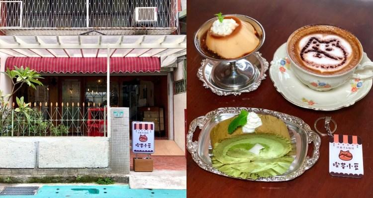 【台北美食】喫茶小豆kissa AZUKi|新開幕!隱藏在巷弄內充滿著濃厚日式氣息的喫茶小店