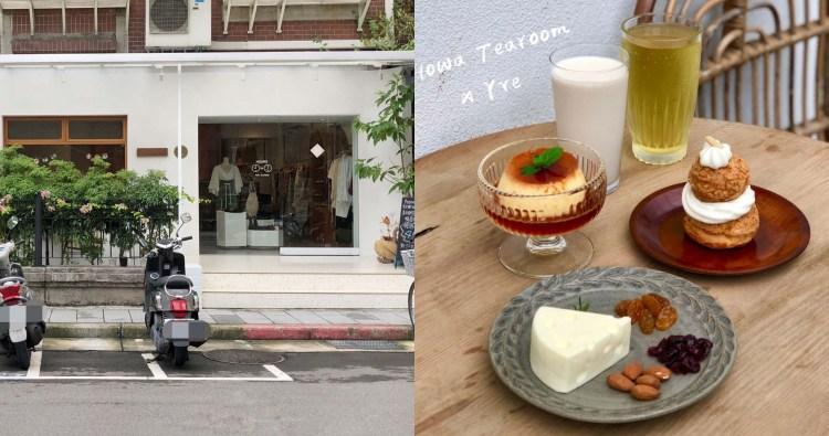 【台北美食】Howa Tearoom x Yve|結合服飾、德國木製玩具及甜點下午茶的親子友善複合式咖啡廳