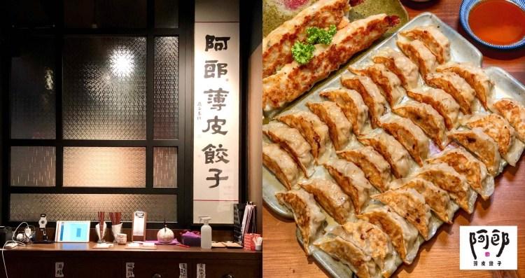 【台北美食】阿郎薄皮餃子台式小酒館|主打厚度0.5mm的餃子皮,不只CP值高更是聚餐的首選