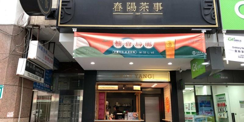 春陽茶事CHUN YANG 菜單、最新消息及分店資訊(持續更新中)