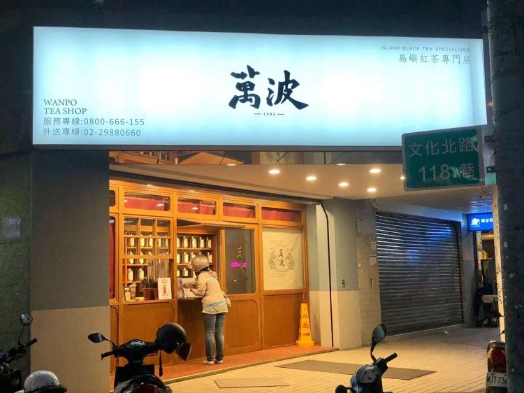 【連鎖品牌菜單】萬波島嶼紅茶專賣店|菜單、最新消息及分店資訊 (持續更新中)
