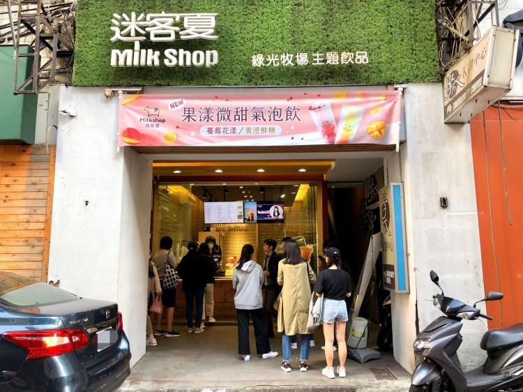迷客夏Milkshop|菜單、最新消息及分店資訊 (持續更新中)