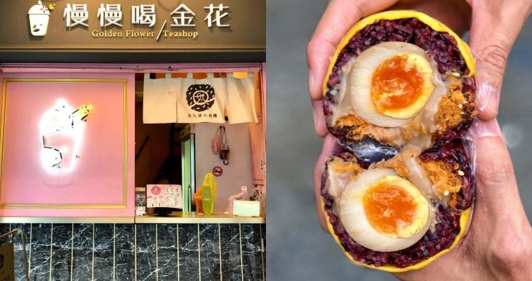 【台北美食】金丸溏心飯糰 芋泥肉鬆溏心蛋飯糰也能蹦出新滋味,超隱密且低調的飯糰專賣店就在這裡!