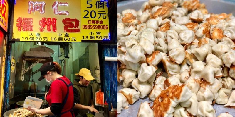 【台北美食】阿仁福州包|5個20元!超平價的福州包就位於台北車站的補習街內