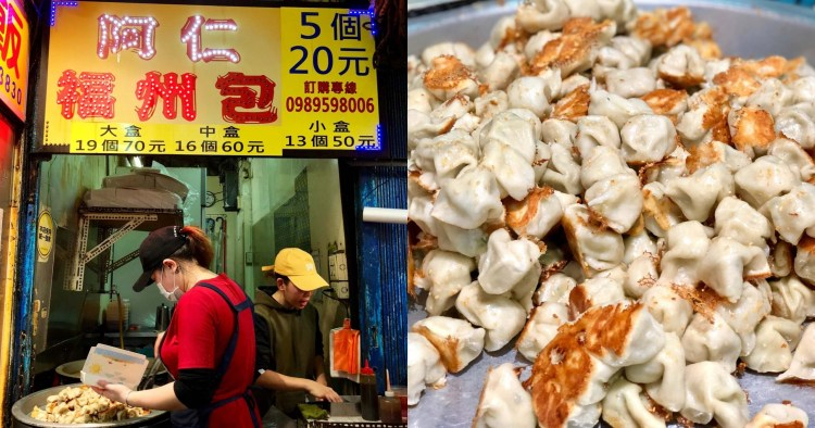 【台北美食】阿仁福州包 5個20元!超平價的福州包就位於台北車站的補習街內