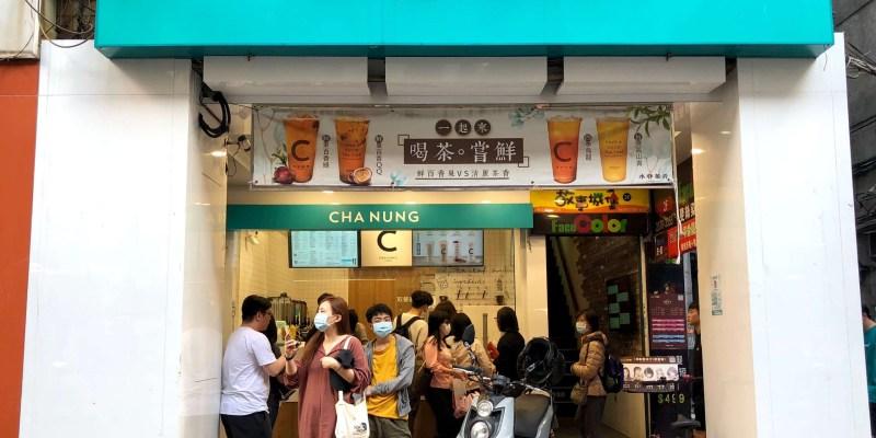 水巷茶弄CHA NUNG|菜單、分店資訊 (持續更新中)