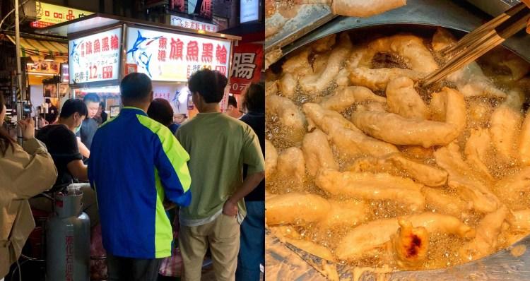 【萬華美食】東港旗魚黑輪 艋舺夜市內超人氣的小吃攤,一支只要12元!