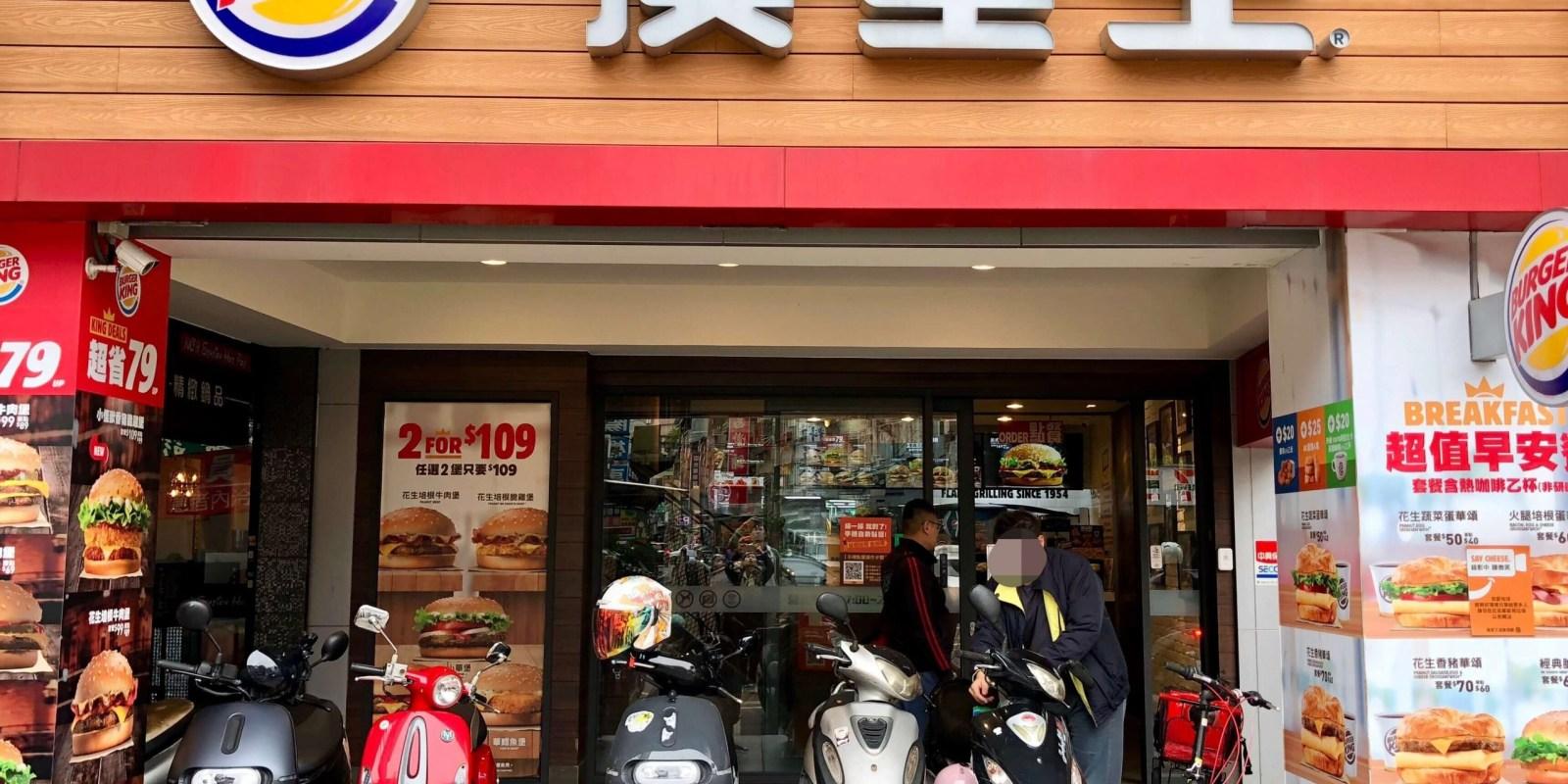 漢堡王|菜單、新品上市及分店資訊 (持續更新中)