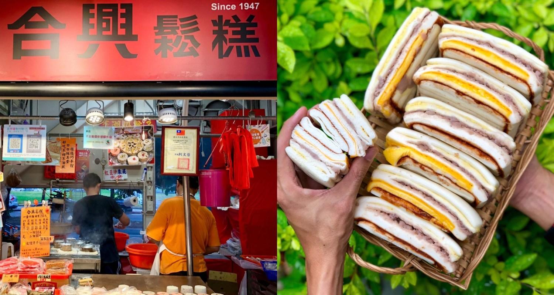【台北美食】上海合興糕糰店|紅豆、起司、芋泥及奶黃層層堆疊,四種享受一次擁有!