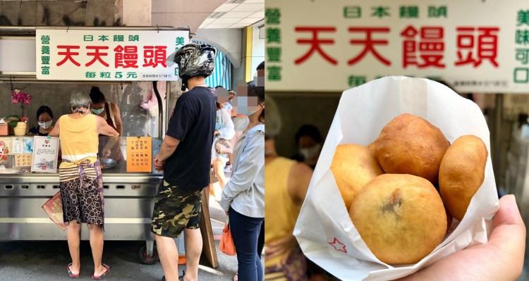 【台中美食】天天饅頭|傳承70年的好味道,超人氣銅板排隊日式小饅頭就在第二市場!