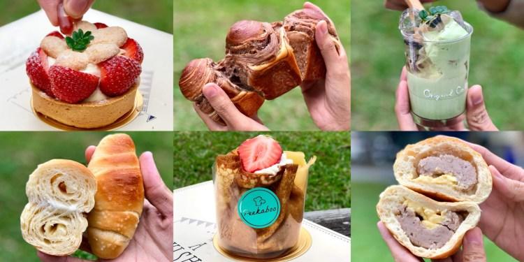 【台北美食】Peekaboo麵包屋|隱藏在巷弄內小巧精緻的麵包甜點店,自製烘焙麵包、季節限定甜點、手工餅乾一次擁有!