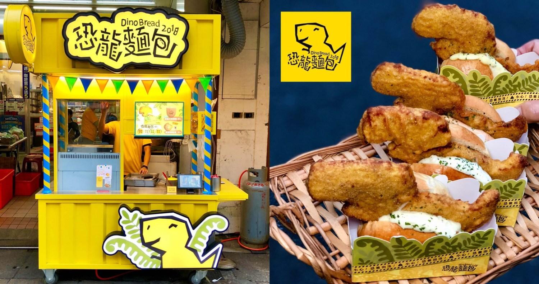 【台北美食】恐龍麵包 強勢回歸!恐龍造型雞塊搭配麵包好吸睛,還有鷹牌甜甜圈及重焙大麥鮮奶一次滿足!