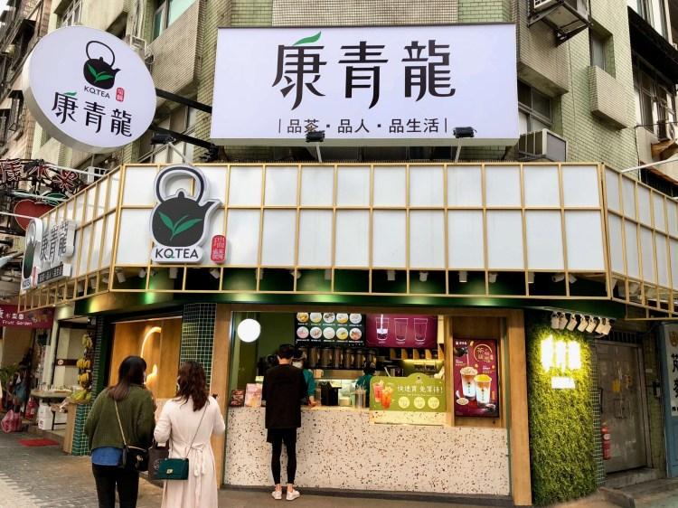 【連鎖品牌菜單】康青龍人文茶飲|菜單、最新消息及分店資訊 (持續更新中)