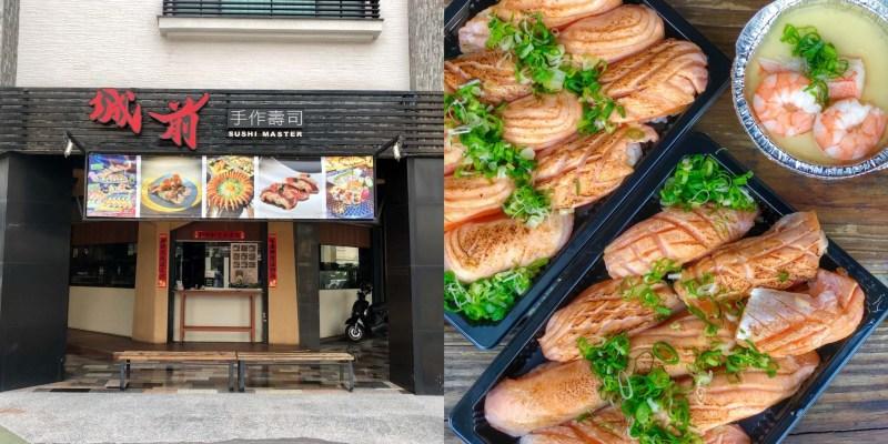 【台南美食】城前料理亭 現點現做的炙燒鮭魚握壽司,12月限定九貫外帶盒只要300元!