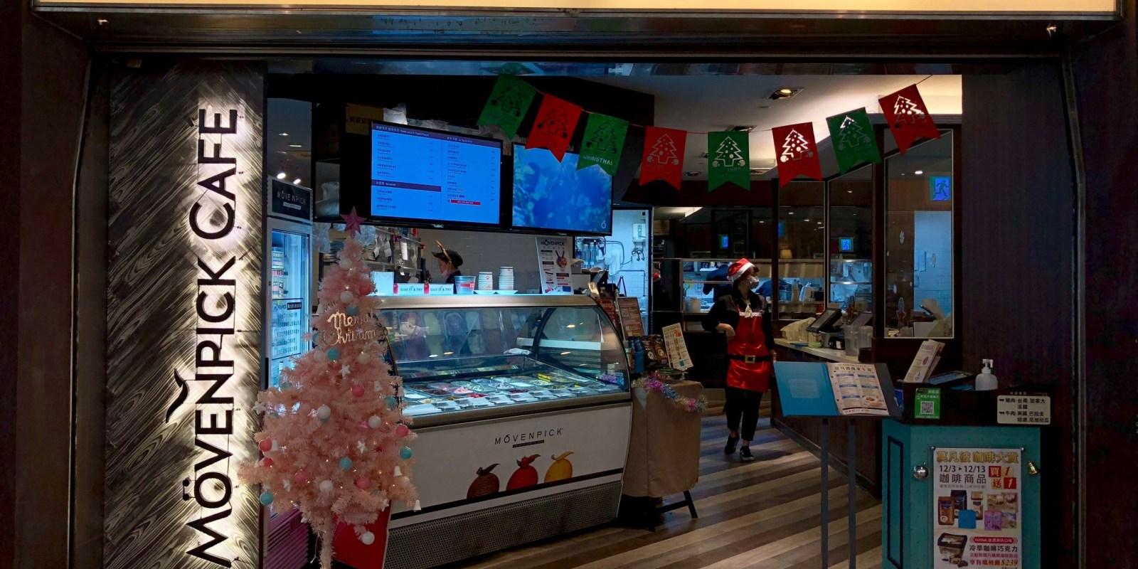 Movenpick Café的2021年外帶自取優惠、內用菜單及分店資訊 (6月更新)