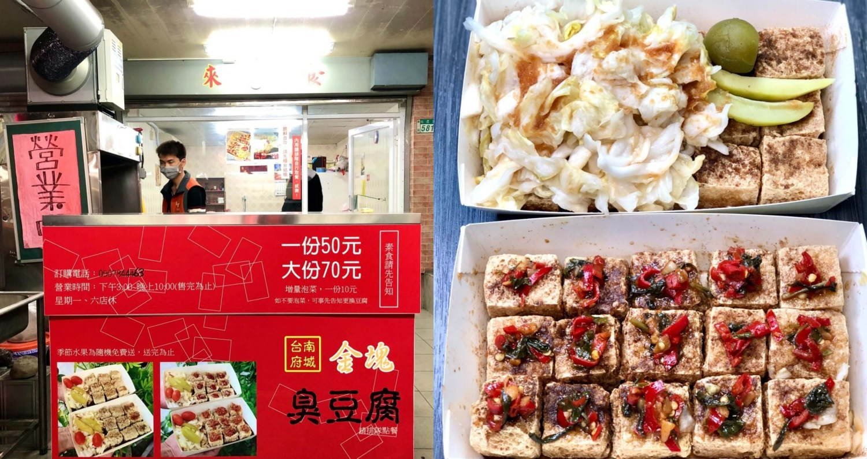 【台南美食】金塊臭豆腐|如同金塊般的臭豆腐,搭配時令水果是特色!
