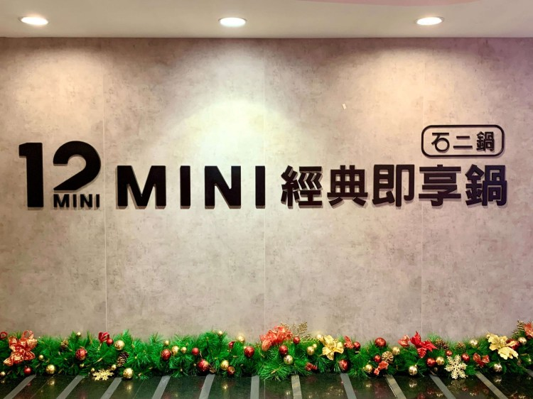 12MINI|菜單及分店資訊(持續更新中)