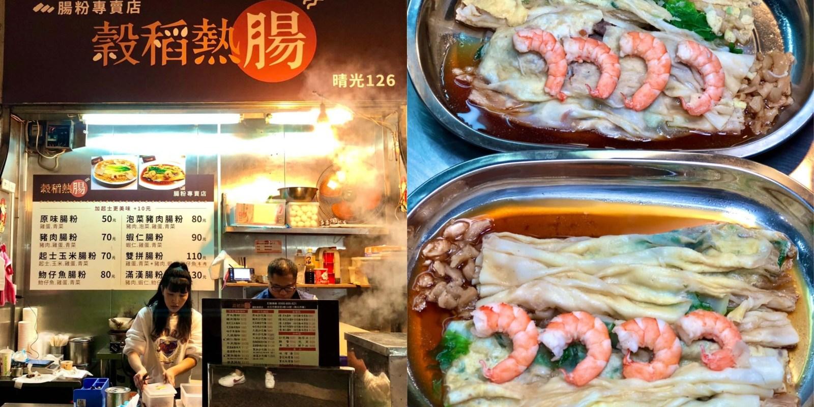 【台北美食】穀稻熱腸|隱藏在晴光市場內的廣式腸粉,從基本口味到滿漢一次擁有!