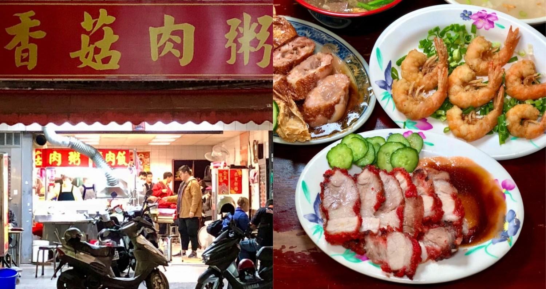 【板橋美食】香菇肉粥|在地人推薦的超人氣宵夜店,紅燒肉、五香肉捲、炸蝦仁一次擁有!