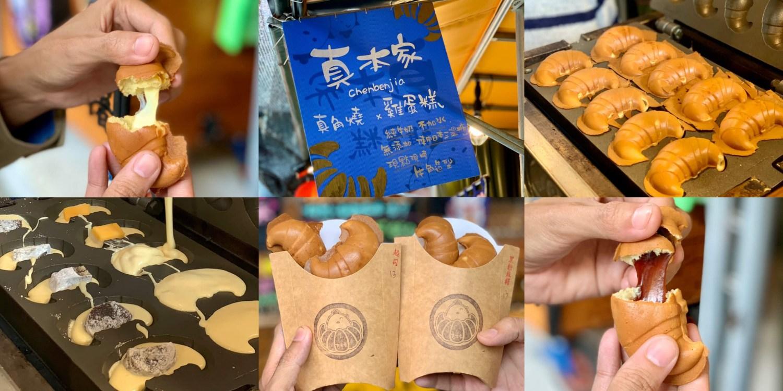 【三峽老街】真本家|超人氣排隊包餡金牛角造型雞蛋糕,牽手起司口味必點!