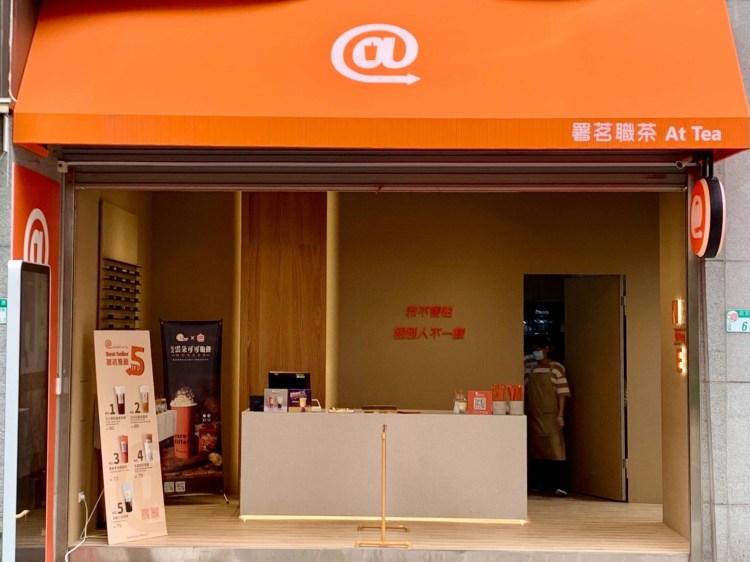 署茗職茶2021年菜單及分店資訊 (2月更新)