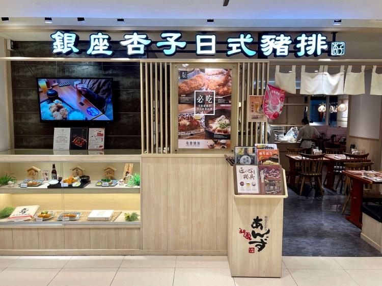 杏子豬排2021年菜單及分店資訊 (2月更新)
