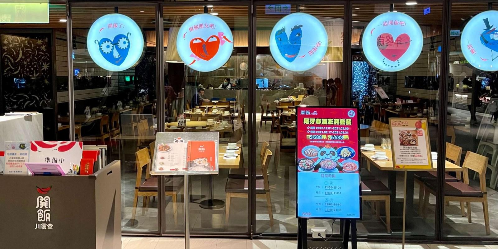 開飯2021年菜單及分店資訊 (3月更新)