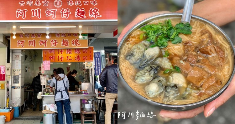 【台北美食】阿川麵線 新鮮肥美的蚵仔搭配軟嫩入味的大腸好銷魂,來這就是要點一碗綜合麵線!