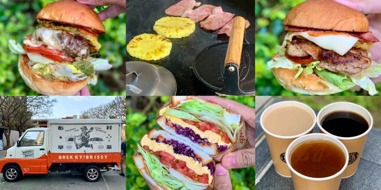 【台中美食】Brekky of Brissy布村早茶|由五星主廚打造的行動餐車,主打澳式及美式的手作三明治及漢堡