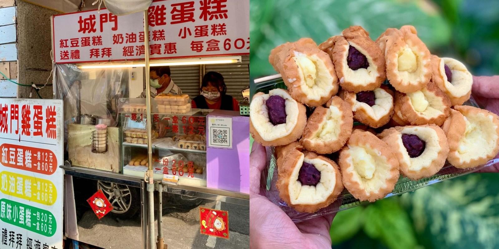 【台中美食】城門雞蛋糕|在地人推薦~隱身在騎樓下的古早味雞蛋糕,雖然簡單卻也是最幸福的滋味!