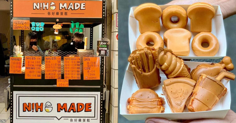 【桃園中壢美食】NIHO MADE你好雞蛋糕|多種特色造型雞蛋糕一次擁有,近期更是推出湯圓限定版!