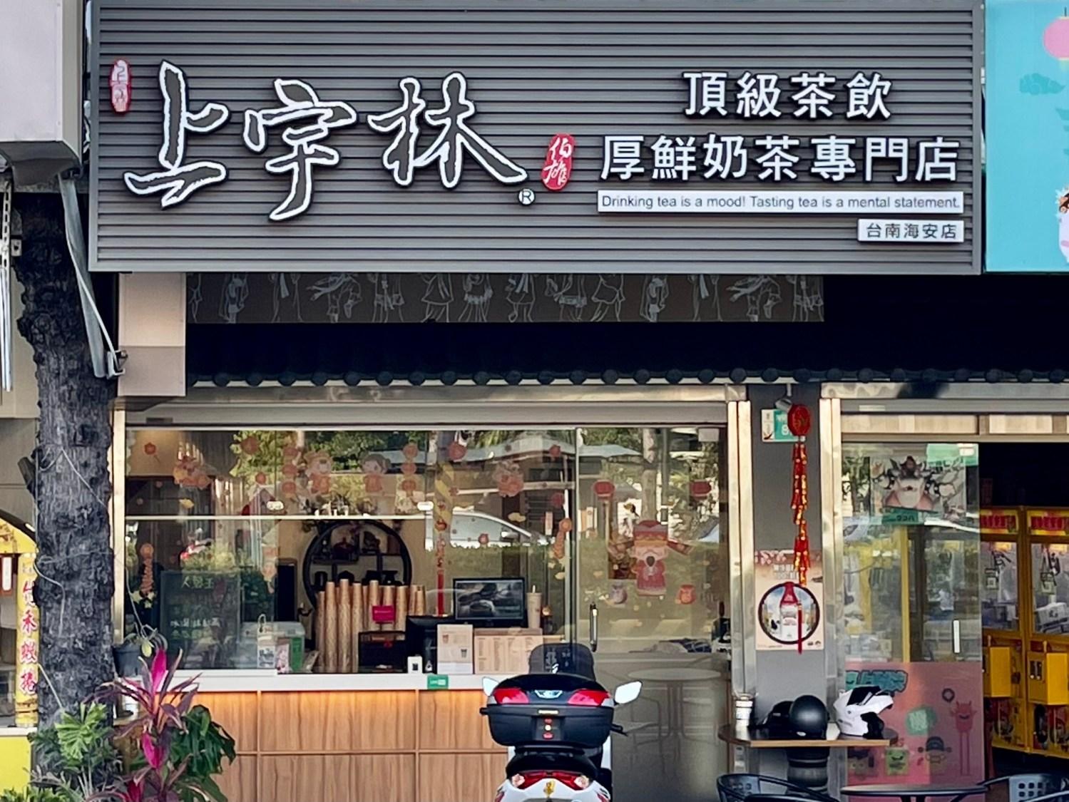 上宇林2021年菜單及分店資訊 (4月更新)