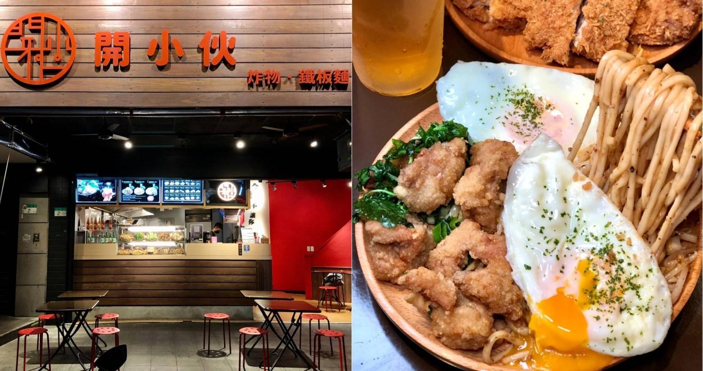 【台北美食】開小伙 鹹酥雞結合鐵板麵蹦出新滋味,台北宵夜選擇在這裡!