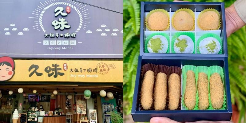 【台中美食】久味大姐手工麻糬 來自南投草屯的超人氣麻糬店,八種包餡口味一次擁有