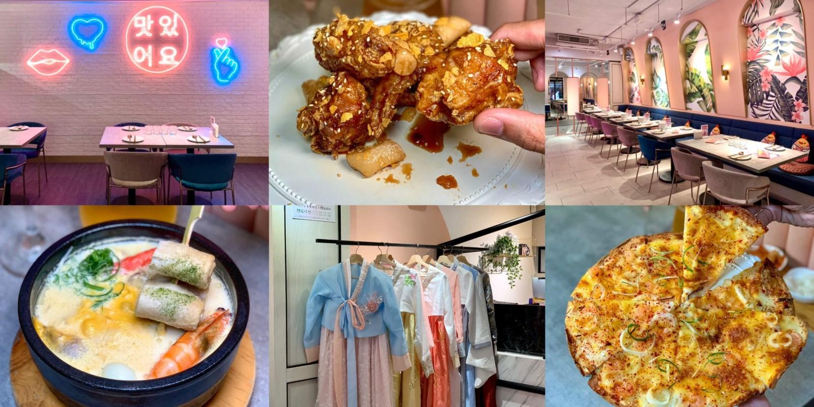 【台北美食】饗韓食尚韓食|Ma C So Yo 築夢韓食的新品牌,內用小菜免費續到飽,還可以免費體驗韓服!