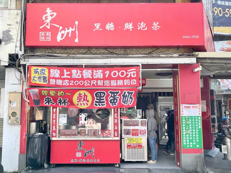 東洲黑糖奶舖2021年菜單及分店資訊 (4月更新)
