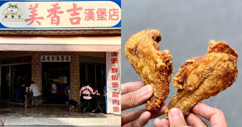 【台南美食】美香吉早餐店|早餐也能吃得到炸雞了,在地人推薦的傳統早餐店就在這裡!