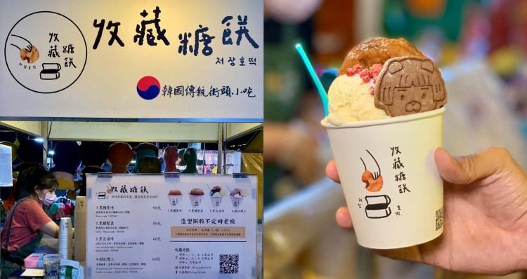 【台南美食】收藏糖餅 夜市必吃美食!不用出國也能吃得到韓國糖餅