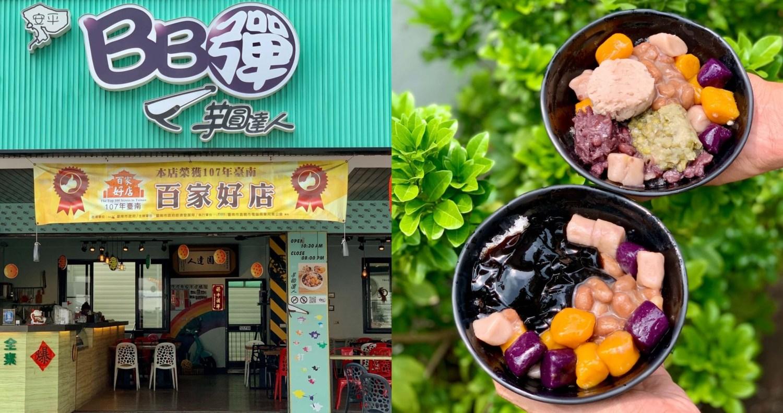 【台南美食】安平BB彈芋圓達人|安平老街必吃冰品!主打芋圓、地瓜圓還有少見的紫地瓜圓,絕對不能錯過