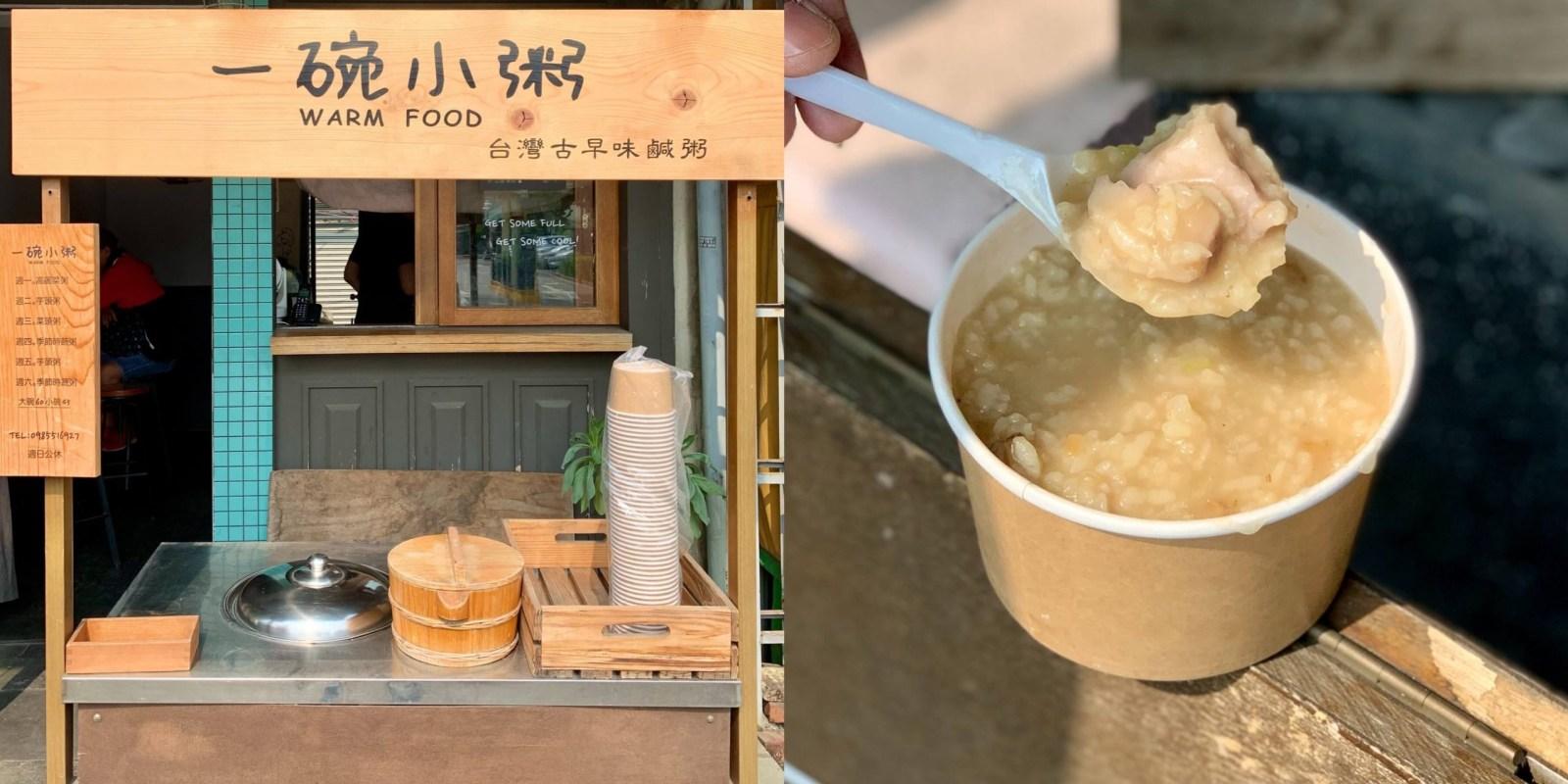 【台南美食】一碗小粥|一天只賣一種,每天提供的口味不盡相同