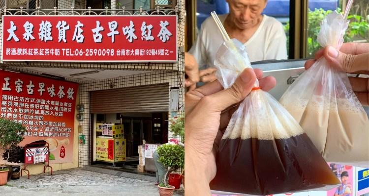 【台南美食】大泉雜貨店 至今已經營業50多年的在地古早味袋裝紅茶,還有紅茶牛奶及統一鮮奶可以選擇!