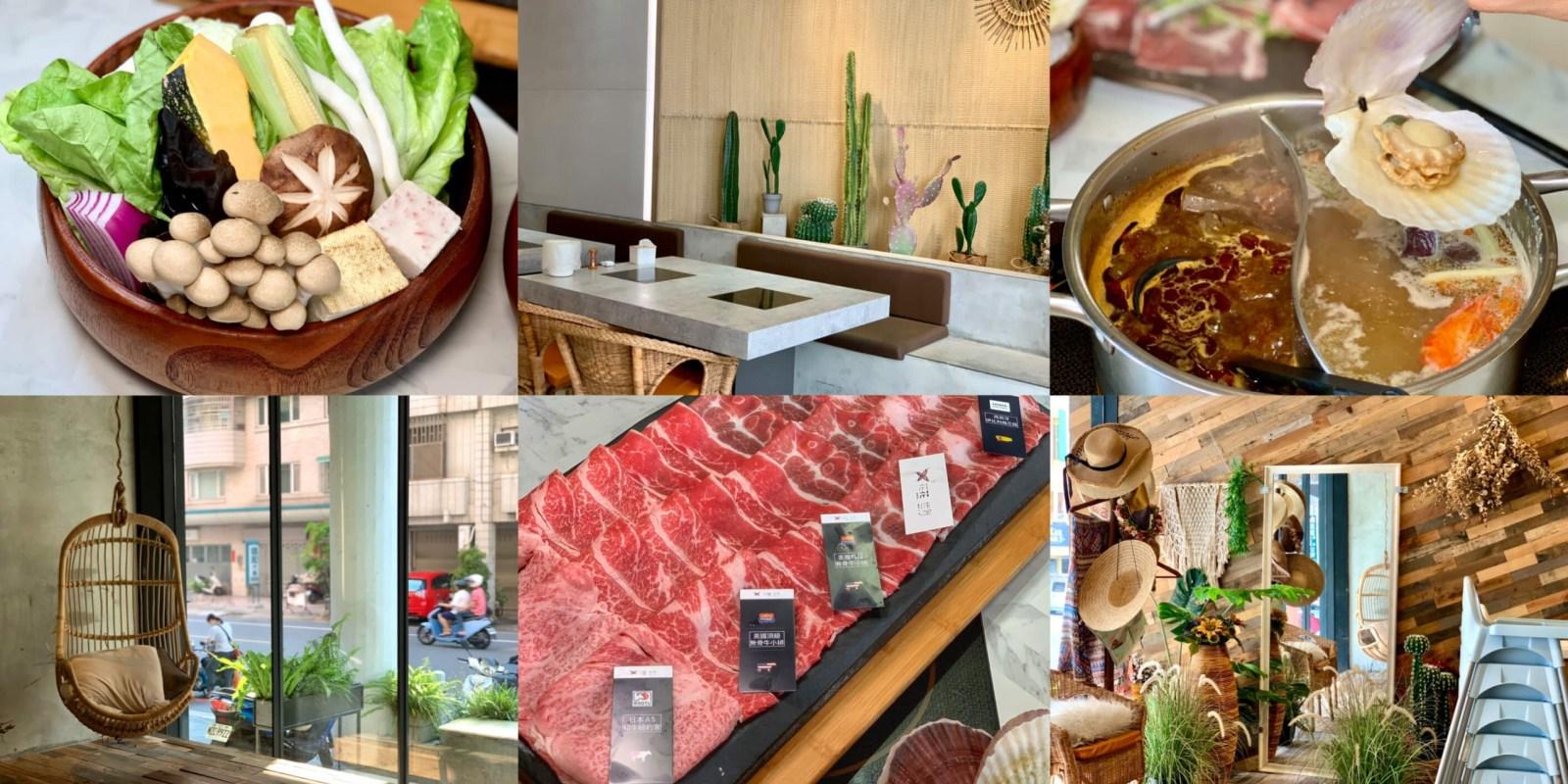 【台南高雄聚餐】花花世界鍋物WHATSWORLDresort|從環境到餐點樣樣精緻浮誇,店內更是設有拍照打卡區!